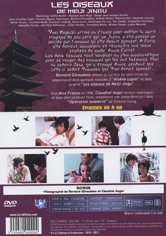Canalblog Drama Oiseaux Meiji Jingu Box DVD04 b