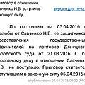 Nadia savtchenko : la sentence est désormais exécutoire