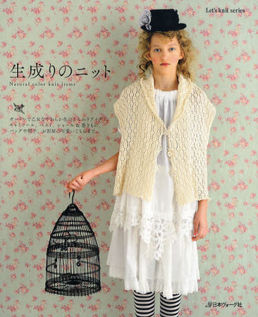 natural_color_knit_items