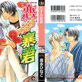 [manga scanlation] mangas yaoi de hinako takanaga : the tyrant who fell in love & bukiyou na silent