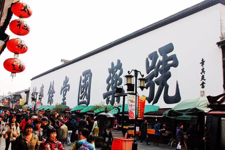 hu-qing-yu-tang-768