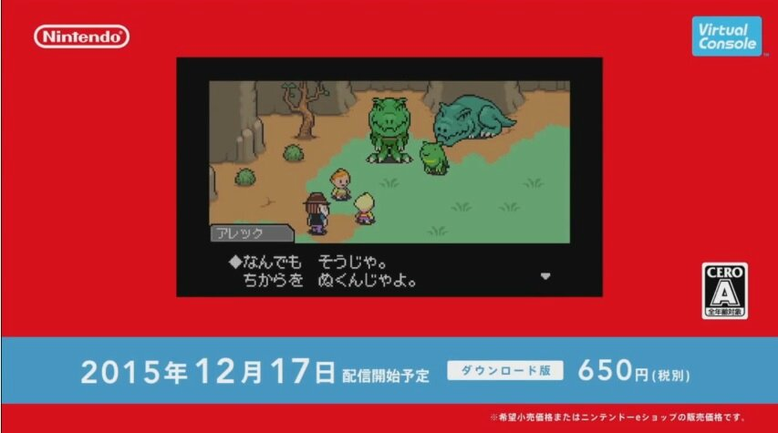 Mother 3 sur la console virtuelle... japonaise