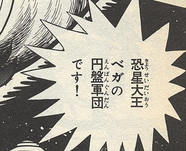 Canalblog Manga Furigana050