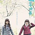 Who are you ~ school 2015