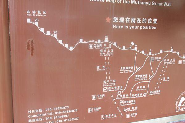 Grande Muraille de Chine (12)