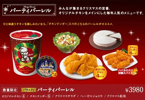 KFC-Christmas-Japan2012