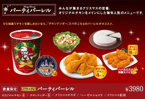 KFC-Christmas-Japan2012