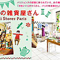 *kawaii stores à paris!