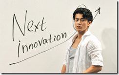 Next innovation Oguri