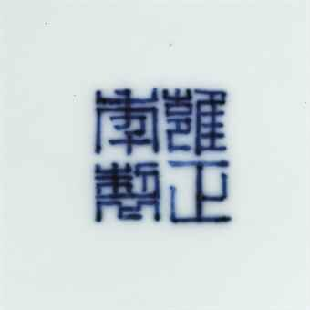A small blue-glazed jardinière stand, Yongzheng four-character seal mark in underglaze blue and of the period (1723-1735)