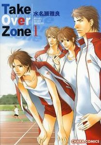 take-over-zone-manga-volume-1-japonaise-49569