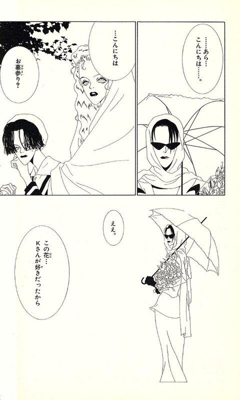 Canalblog Manga Maki Kusumoto010
