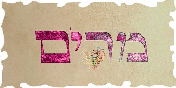 Myriam en hebreu
