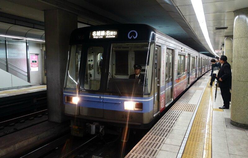 Métro de Nagoya