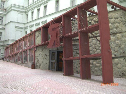 Moscou - Musée Maiakovski