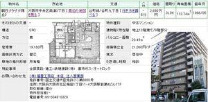 Osaka_tani9_114_2690