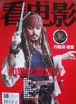 pirates_4_mag_1