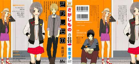 Sagashimono_cover