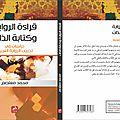كتب منشورة ومؤلفات جماعية/ Mes Livres