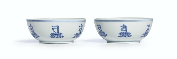 A fine pair of blue and white bowls with lança characters, Marks and period of Yongzheng