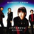 GARNET CROW - Kaze to Rainbow-Kono te wo nobaseba 2
