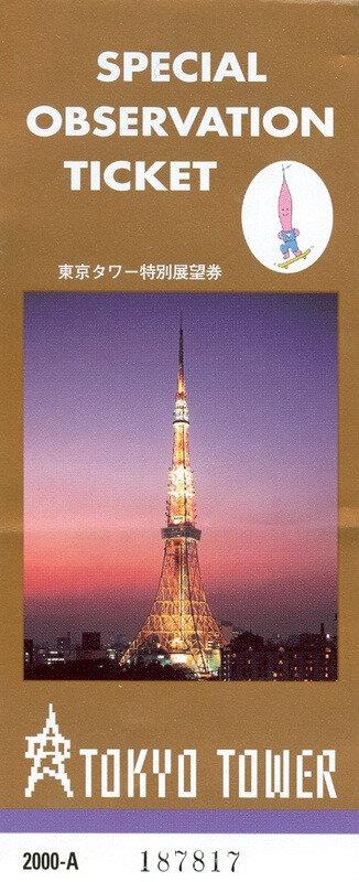 Canalblog Tour De Tokyo17 Infos Observatoire02