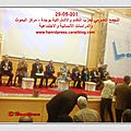 Rassemblement public du parti du progrès et du socialisme à oujda-تجمع عمومي لحزب التقدم والاشتراكية بوجدة