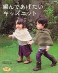 Crochet japonais enfant