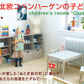 Children's rooms...