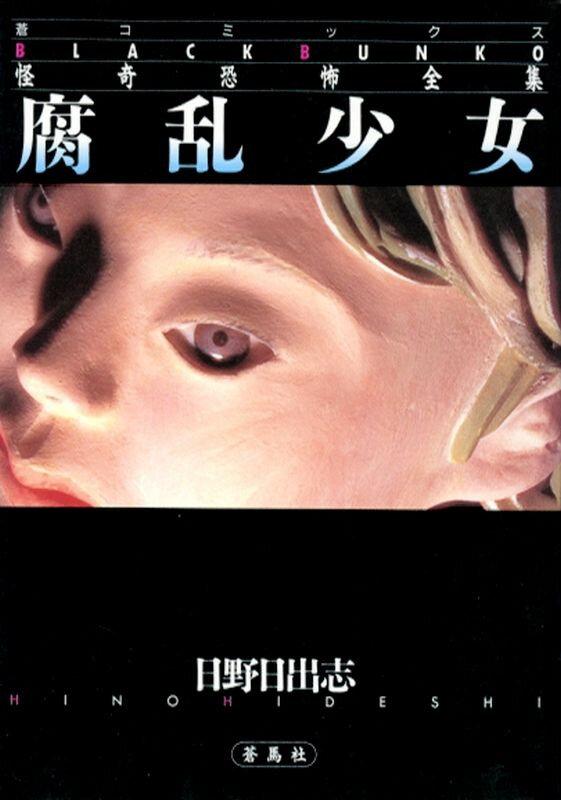 Canalblog Manga Hideshi Hino007