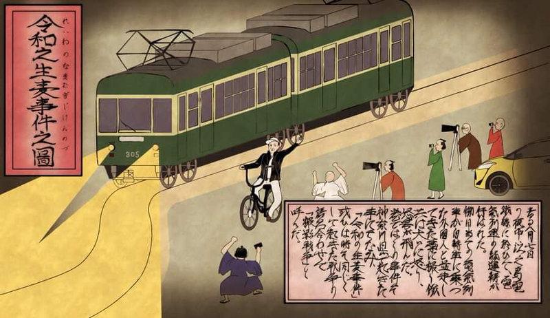 enoden ukiyo-e