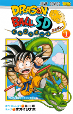dragon-ball-sd-1-shueisha