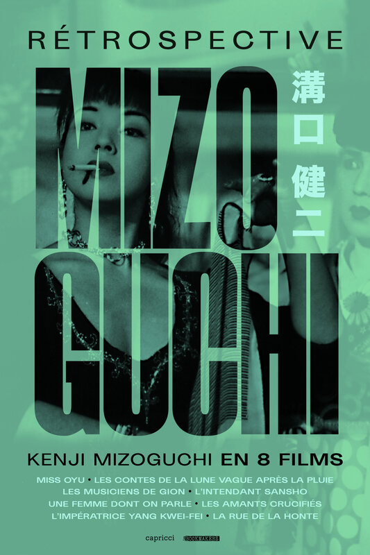 AFF_MIZOGUCHI_RETROSPECTIVE