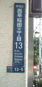 nishi_waseda_street