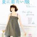 Livre 263 [ ONE DAY SEWING SUMMER CLOTHES 09 ]