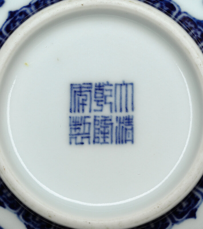 2014_NYR_02872_0950_001(a_small_ming-style_blue_and_white_brush_washer_qianlong_six-character)