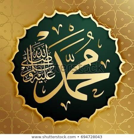 arabic-calligraphy-muhammad-may-allah-450w-694728043