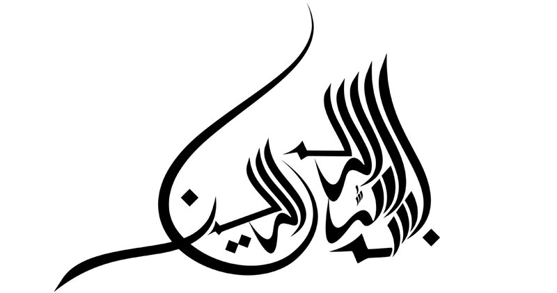 bismillahir_rahmanir_raheem_vector_by_strongmind-d4t82ab