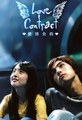 love-contract-vostfr
