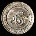 Médaille le serpent et la lime (Belgique)