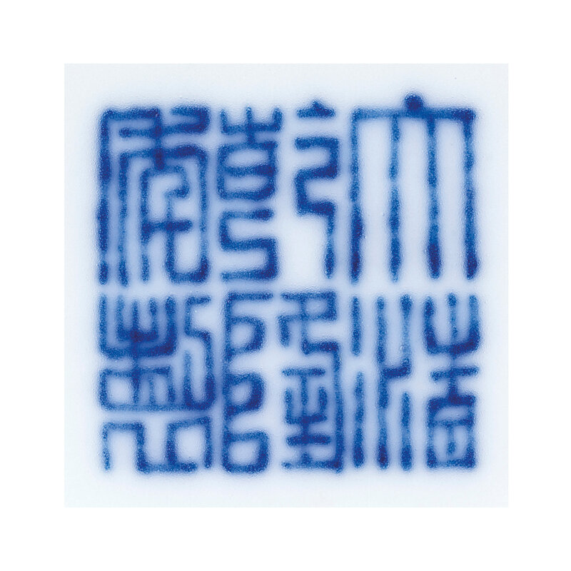 2013_HGK_03263_3385_001(a_blue_and_white_bottle_vase_qianlong_six-character_seal_mark_and_of_t)