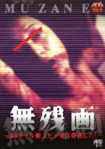 Muzan-E-1999-movie-Daisuke-Yamanouchi-4