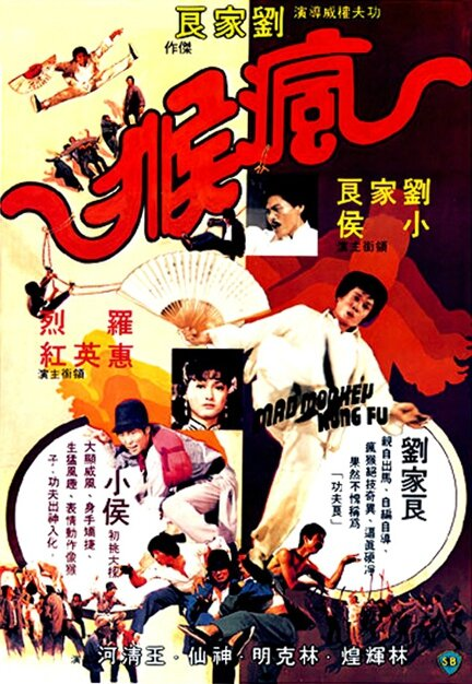 mad-monkey-kung-fu-poster1