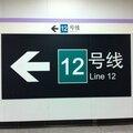 La ligne 12 du métro enfin ouverte....
