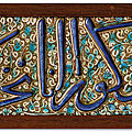 A kashan moulded lustre and cobalt-blue calligraphic pottery tile, ilkhanid iran, late 13th-14th century