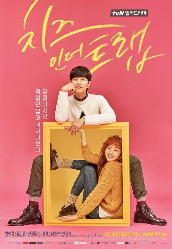 Cheese_in_the_Trap-p1[1]
