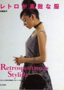 retro_style_cover