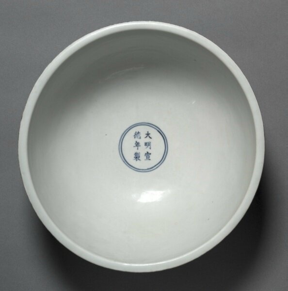 Dice Bowl, 1426-1435, China, Jiangxi province, Jingdezhen , Ming dynasty (1368-1644), Xuande mark and period (1426-1435)