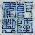 Aguan-type crackle-glazed lobed bowl, qianlong four-character seal mark in underglaze blue and of the period (1736-1795)