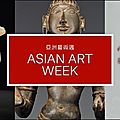 Christie's announces new york asian art week march 2021